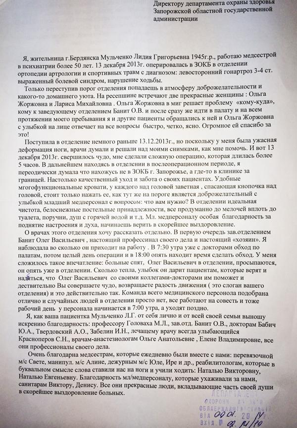 Благодарность от Мульченко Лидии Григорьевны на имя Директора департамента охраны здоровья Запорожской области