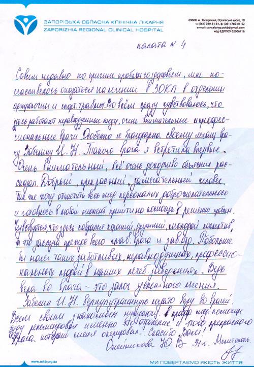 """""""Иван Забелин вернул мне утраченную когда-то веру во врачей..."""""""