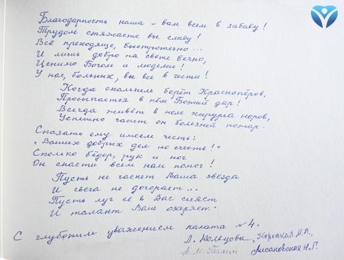Спасибо, дорогие пациенты, за креатив и стихи!
